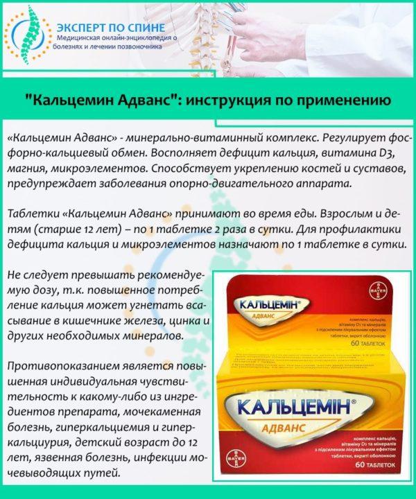 """""""Кальцемин Адванс"""": инструкция по применению"""
