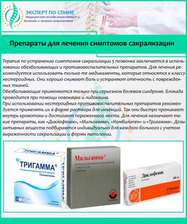 Препараты для лечения симптомов сакрализации