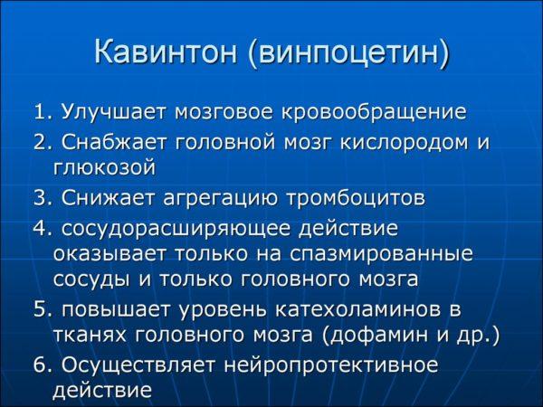 """""""Винпоцетин"""""""