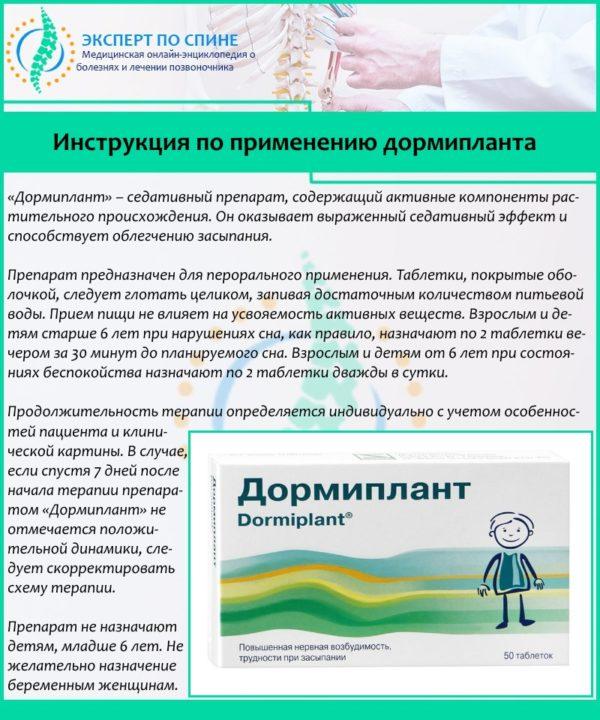 Инструкция по применению дормипланта