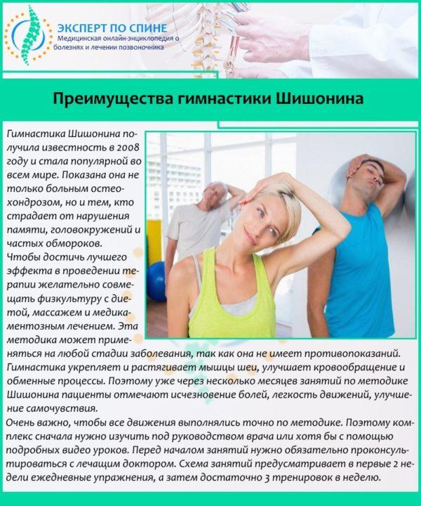 Преимущества гимнастики Шишонина