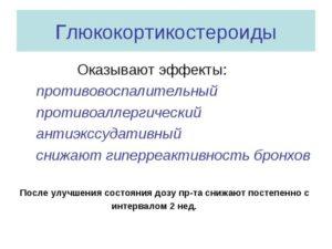 Глюкокортикостероиды:«Амбене», «Кенакорт-Ретард», «Дипроспан».
