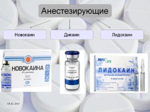 Анестетики:«Новокаин», «Лидокаин».