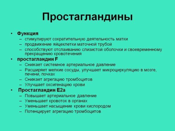 Простагландины: функции