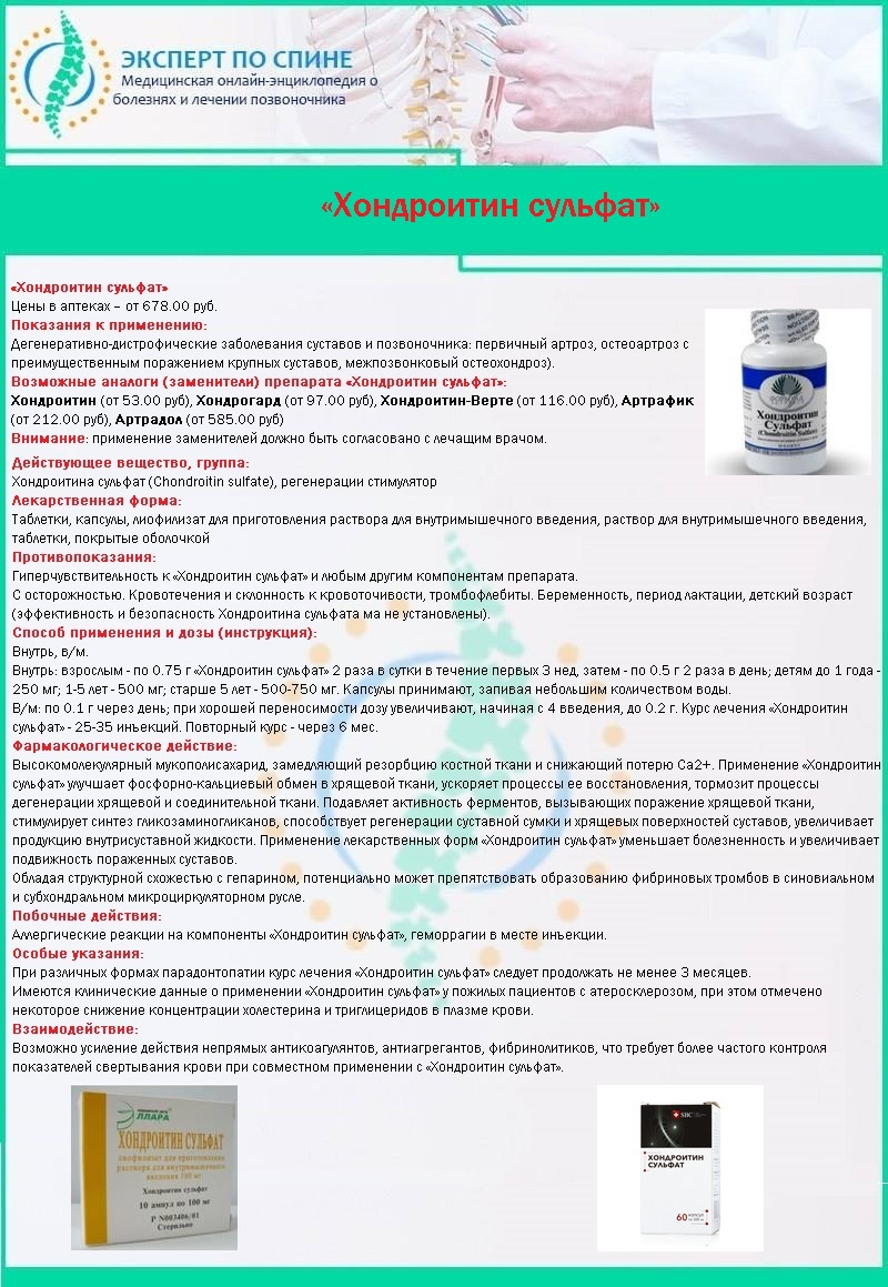 «Хондроитин сульфат»