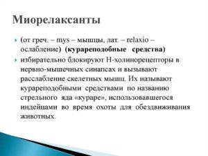 Миорелаксанты: «Тизалуд»,«Мидокалм» и другиепредставителиданной группылекарств.