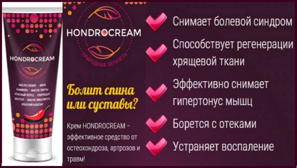 """""""Хондрокрем"""""""