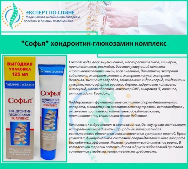 """""""Софья"""" хондроитин-глюкозамин комплекс"""