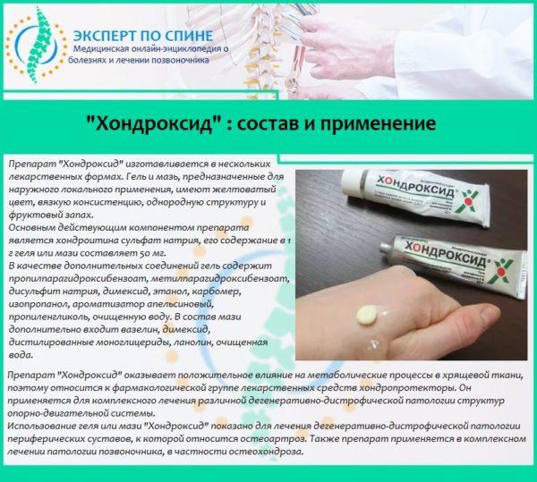 """""""Хондроксид"""" : состав и применение"""