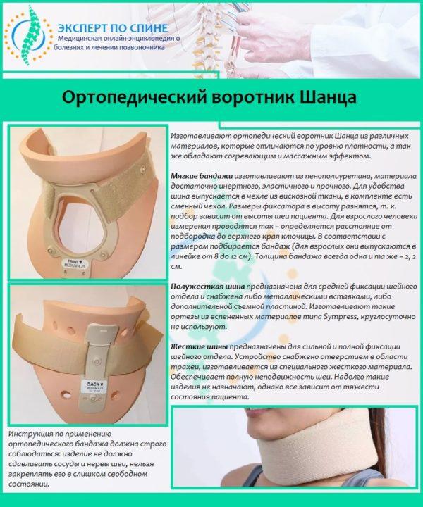 Ортопедический воротник Шанца
