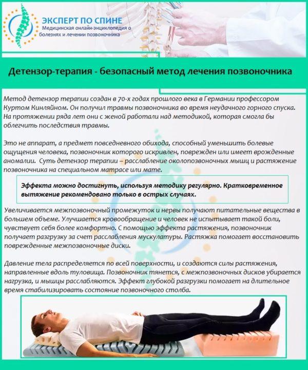 Детензор-терапия - безопасный метод лечения позвоночника