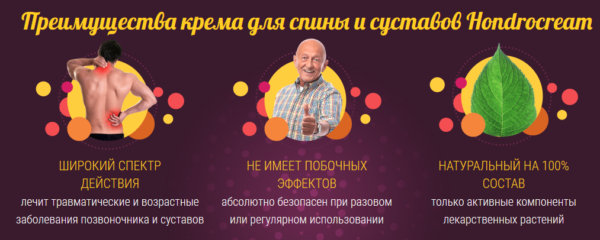Hondrocream: преимущества