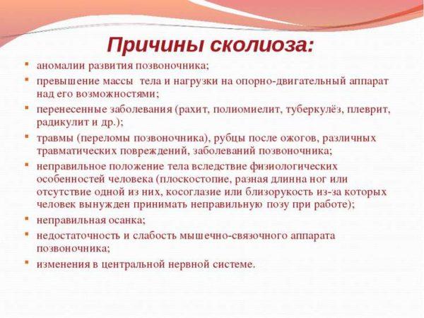 Причины сколиоза