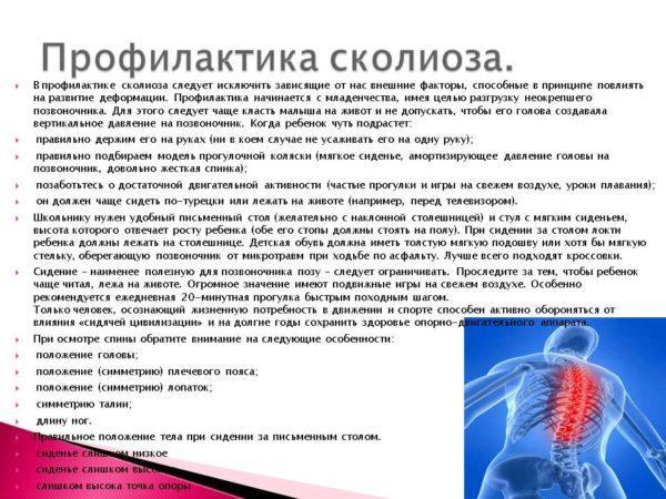 Профилактика сколиоза