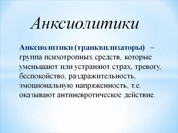 Анксиолитики (транквилизаторы)