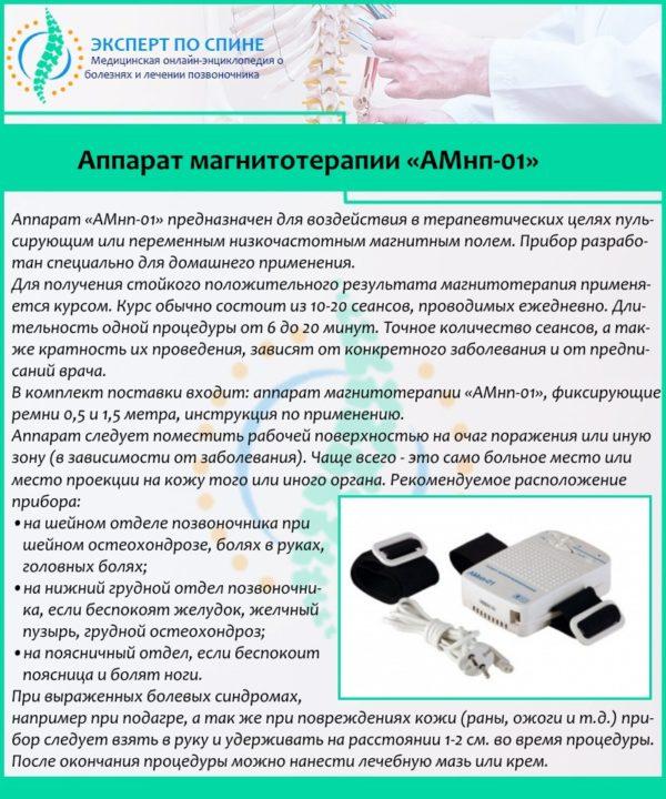 "Аппарат магнитотерапии ""АМнп-01"""