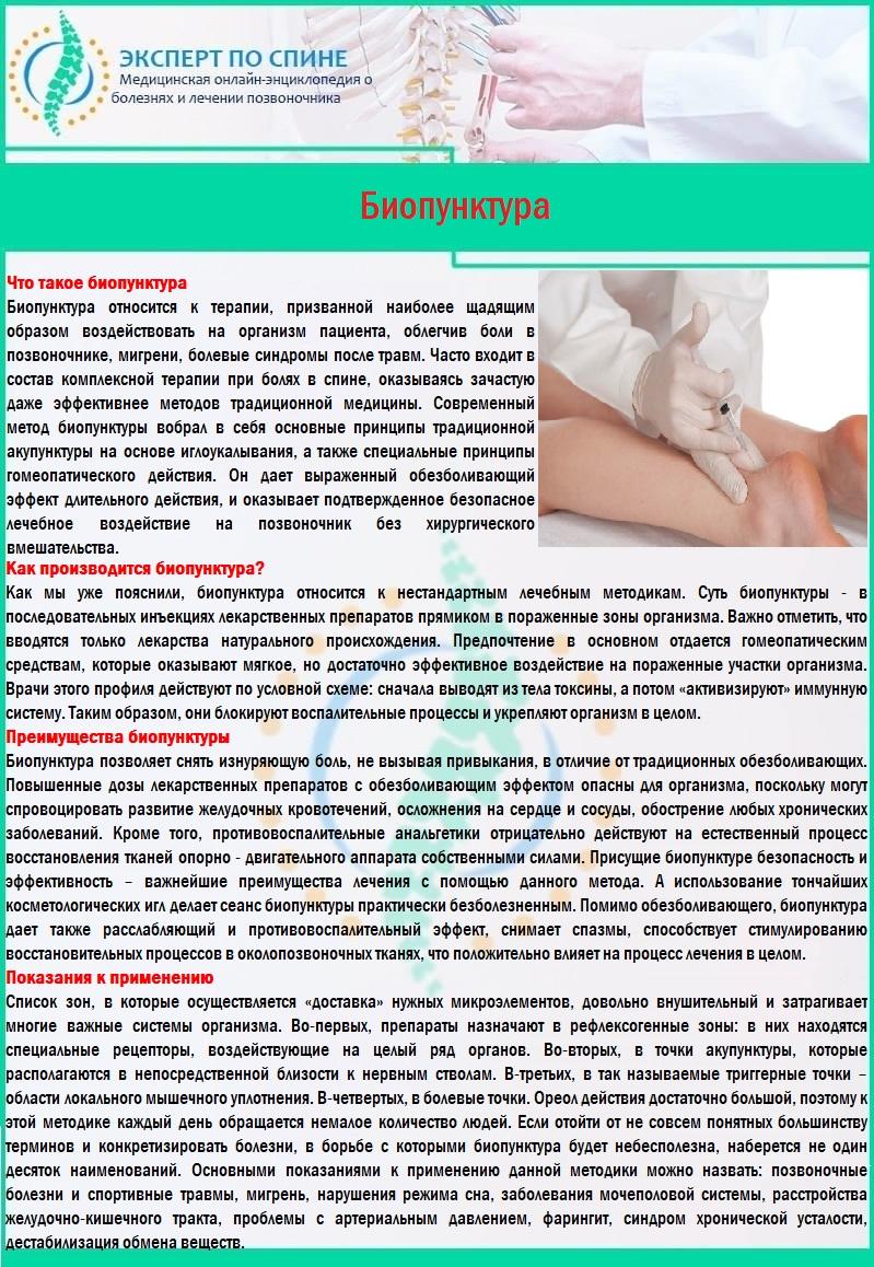 Биопунктура