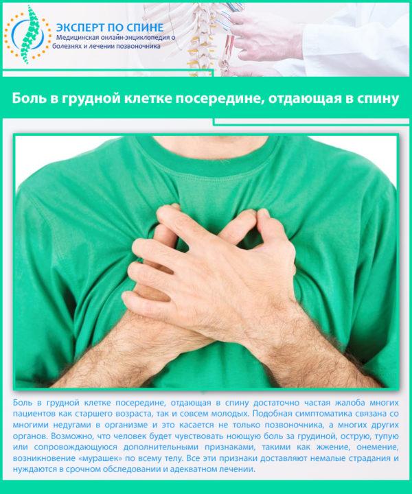 Боль в грудной клетке посередине, отдающая в спину