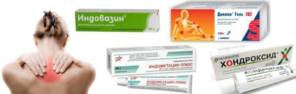 Для купирования боли при протрузии лучше использовать нестероидные противовоспалительные