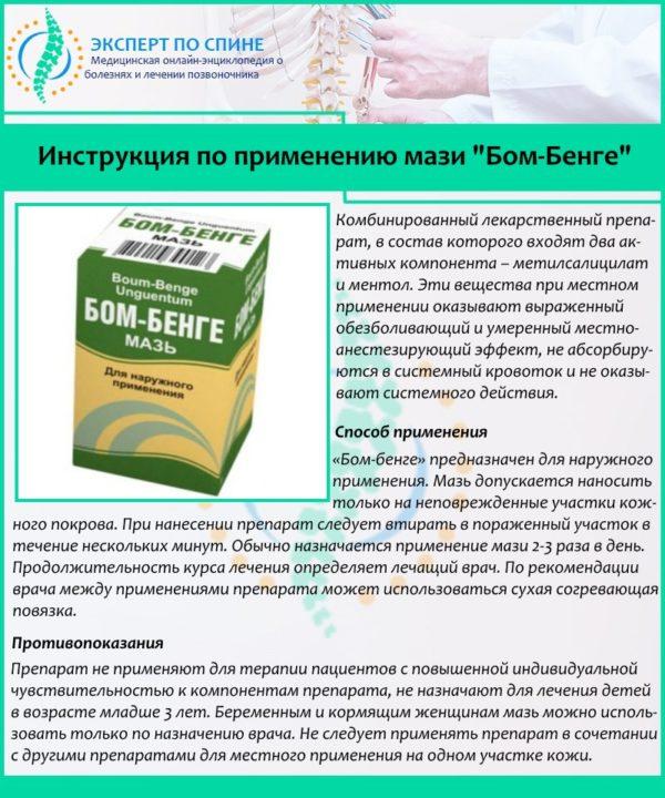 """Инструкция по применению мази """"Бом-Бенге"""""""