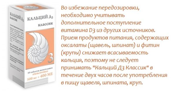 """Кальций Д3 Классик"""
