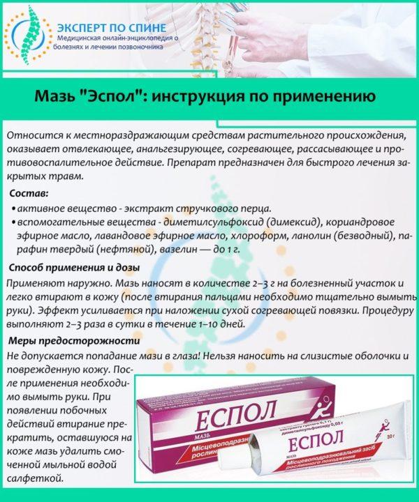 """Мазь """"Эспол"""": инструкция по применению"""
