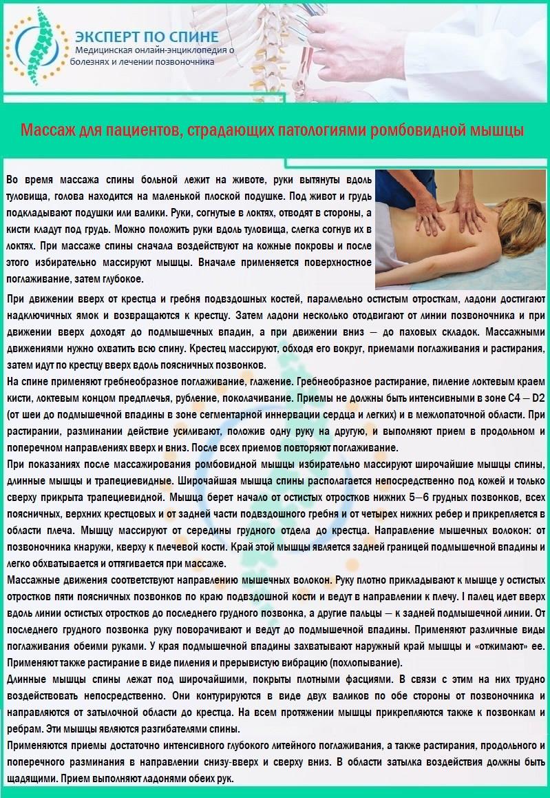Массаж для пациентов, страдающих патологиями ромбовидной мышцы