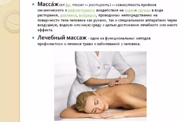 Массаж и лечебный массаж