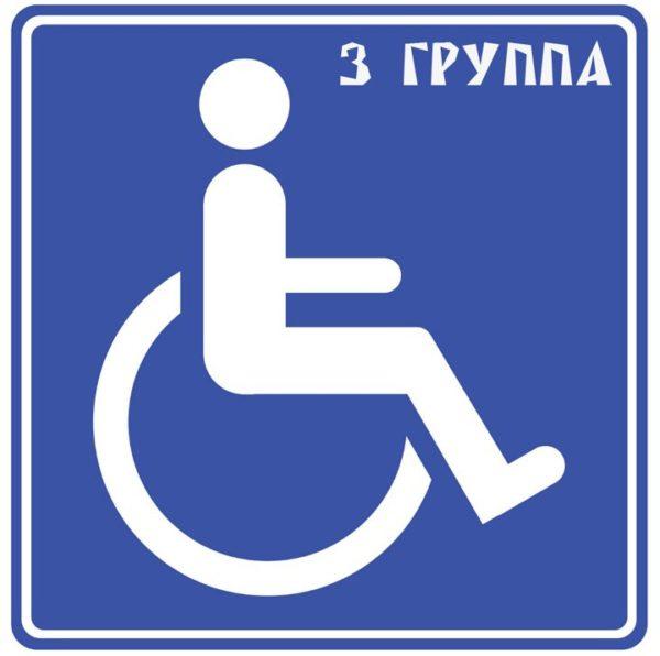 Определение 3 группы инвалидности