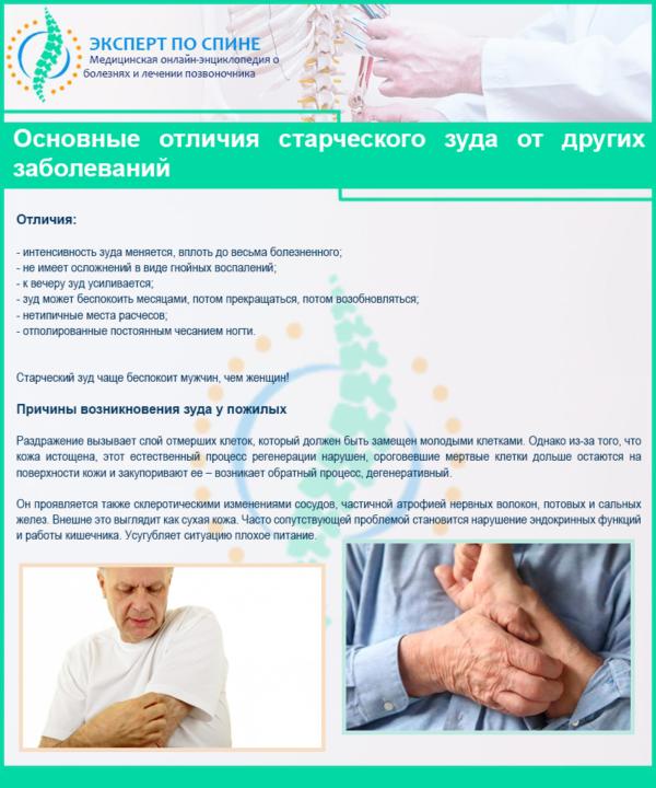Основные отличия старческого зуда от других заболеваний