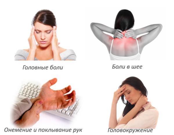 Основные симптомы шейной протрузии