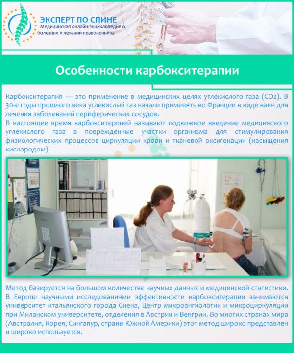 Особенности карбокситерапии