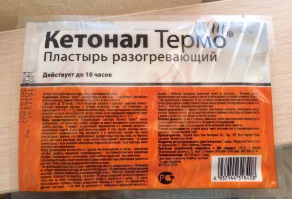 Отзывы о пластыре «Кетонал Термо»
