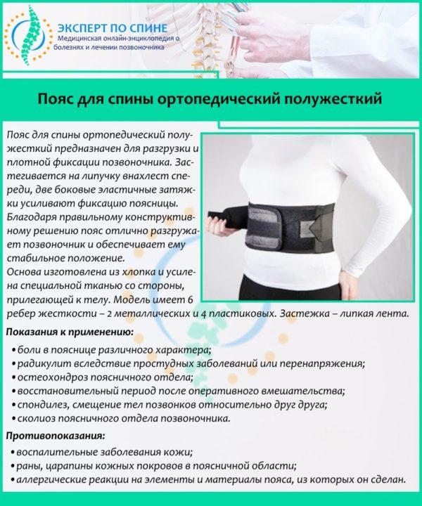 Пояс для спины ортопедический полужесткий
