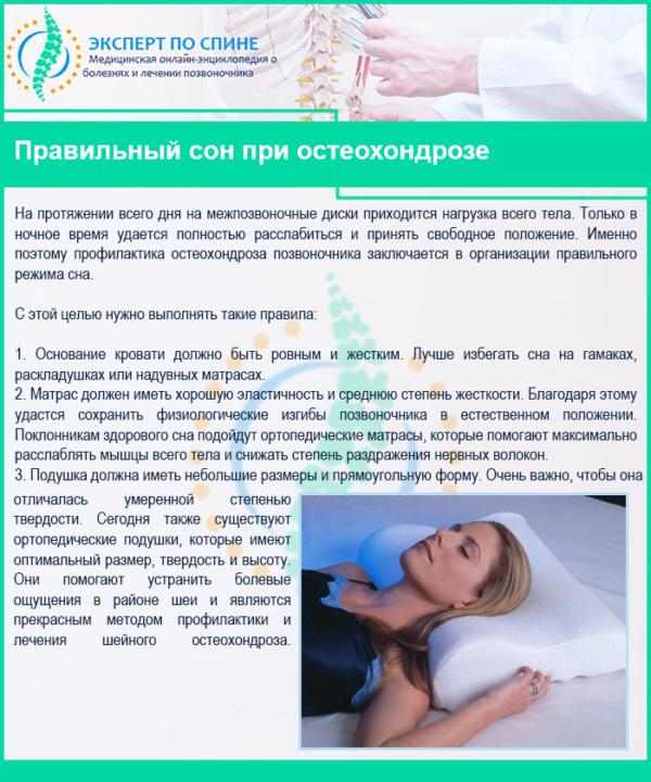 Правильный сон при остеохондрозе