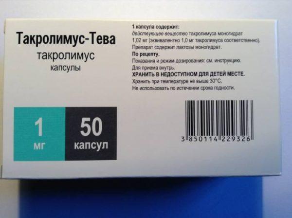 Препарат Такролимус