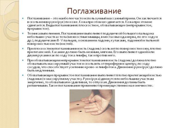 Приемы поглаживания в массаже
