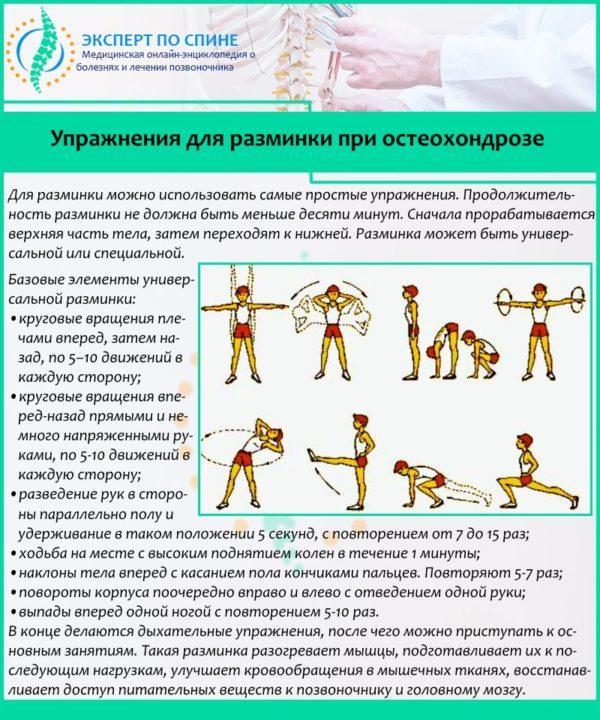 Упражнения для разминки при остеохондрозе