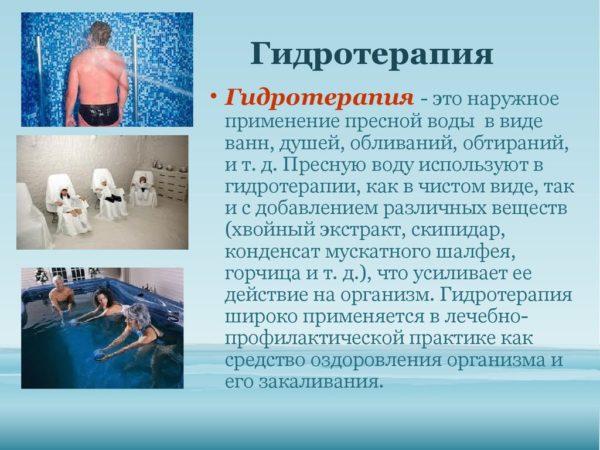 Что такое гидротерапия