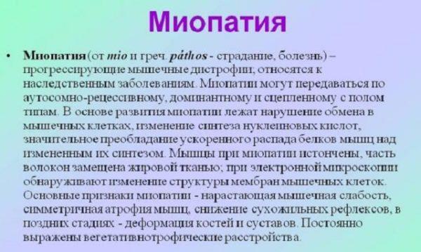 Что такое миопатия