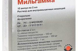 «Мильгамма» отлично помогает избавиться от симптомов такой болезни и укрепить организм