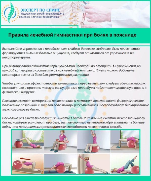 Правила лечебной гимнастики при болях в пояснице