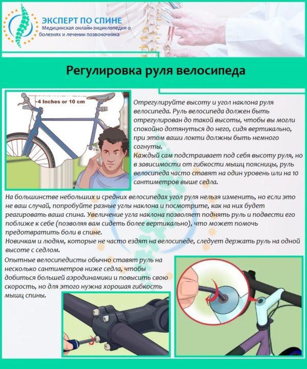 Регулировка руля велосипеда