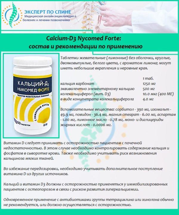 Calcium-D3 Nycomed Forte: состав и рекомендации по применению