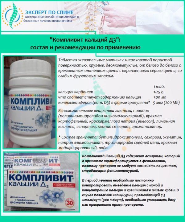 """""""Компливит кальций Д3"""": состав и рекомендации по применению"""