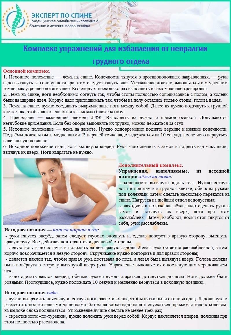 Комплекс упражнений для избавления от невралгии грудного отдела