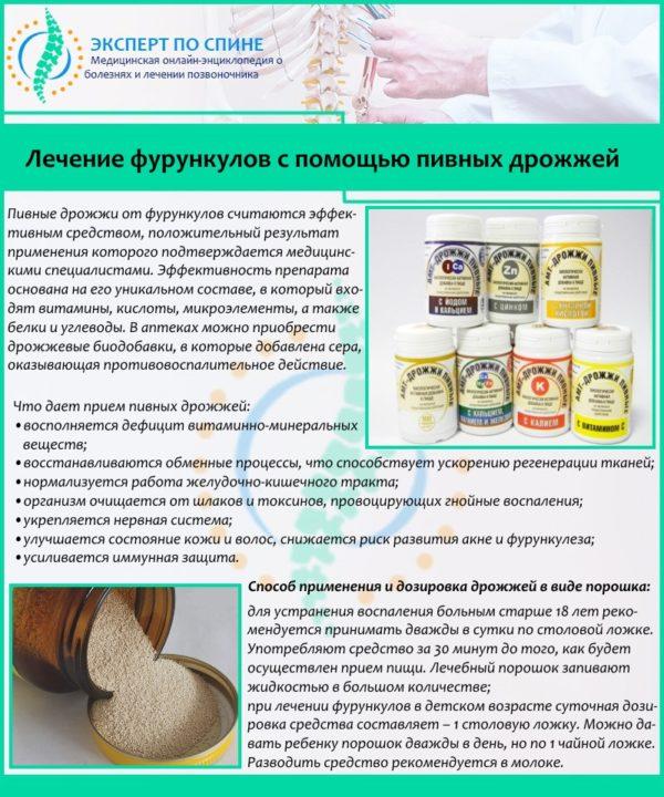 Лечение фурункулов с помощью пивных дрожжей