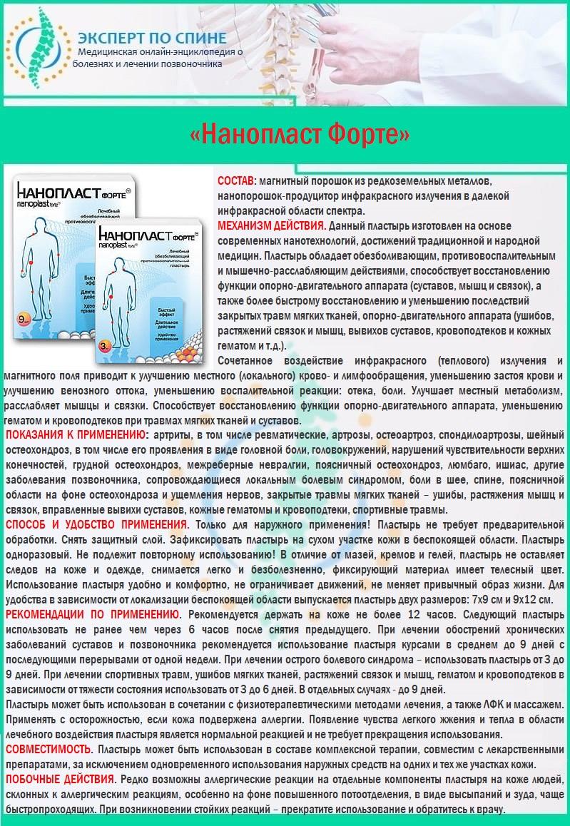 «Нанопласт Форте» - новое слово в области пластырей для лечения болезней спины