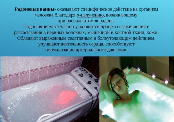 Радоновые ванны, польза