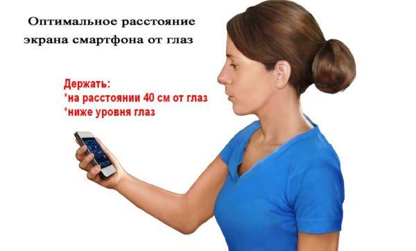 Телефон нужно держать так